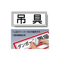 吊具 PP ステッカー 132×312 (818-47)