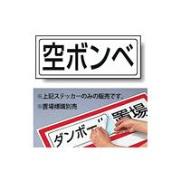 空ボンベ PP ステッカー 132×312 (818-50)