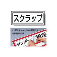 スクラップ PP ステッカー 132×312 (818-52)