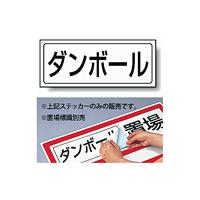 ダンボール PP ステッカー 132×312 (818-54)