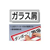 ガラス屑 PP ステッカー 132×312 (818-55)