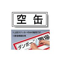 空缶 PP ステッカー 132×312 (818-56)