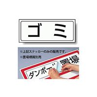 ゴミ PP ステッカー 132×312 (818-72)