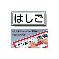 はしご PP ステッカー 132×312 (818-77)