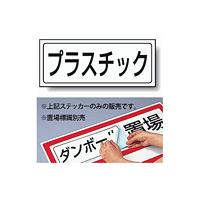 プラスチック PP ステッカー 132×312 (818-84)
