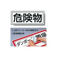 危険物 PP ステッカー 132×312 (818-89)