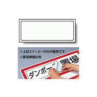 無地 PP ステッカー 132×312 (818-90)