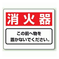 消火器 防火標識ボード 225×300 (818-91)