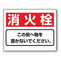 消火栓 防火標識ボード 225×300 (818-92)