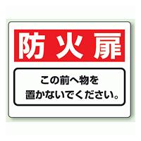 消火扉 防火標識ボード 225×300 (818-93)