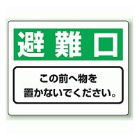 避難経路確保標識 避難口 エコユニボード 225×300 (818-95)