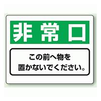 非常口 防火標識ボード 225×300 (818-96)