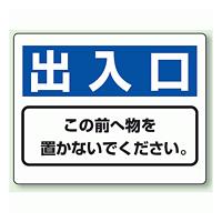 出入口 防火標識ボード 225×300 (818-97)