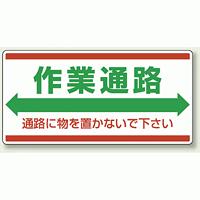 作業通路 エコユニボード 300×600 (818-98)