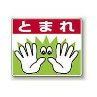 路面貼用ステッカー とまれ 顔・手の平タイプ アルミステッカー 240×300 (819-02)