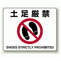 路面貼用ステッカー 土足厳禁 (819-04A)