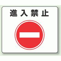 路面貼用ステッカー 進入禁止 アルミステッカー 240×300 (819-06)