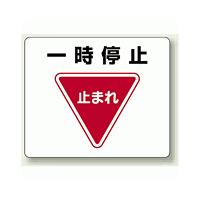 一時停止 アルミステッカー 240×300 (819-07)