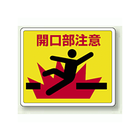 路面貼用ステッカー 開口部注意 アルミステッカー 240×300 (819-10)