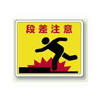 路面貼用ステッカー 段差注意 アルミステッカー 240×300 (819-11)