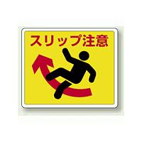 路面貼用ステッカー スリップ注意 アルミステッカー 240×300 (819-12)