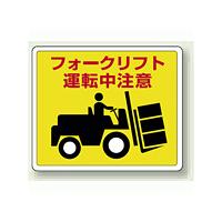 路面貼用ステッカー フォークリフト運転中注意 アルミステッカー 240×300 (819-14)