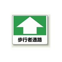 路面貼用ステッカー 歩行者通路 アルミステッカー 240×300 (819-15)