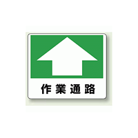 路面貼用ステッカー 作業通路 アルミステッカー 240×300 (819-16)