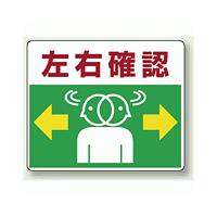 路面貼用ステッカー 左右確認 アルミステッカー 240×300 (819-19)