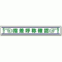 指差呼称確認 合成ゴム 150×1000 (819-22)