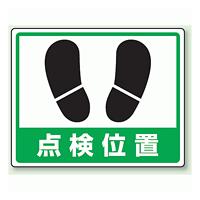 路面貼用ステッカー 点検位置 アルミステッカー 240×300 (819-23)