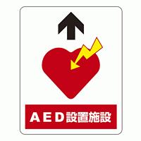 AED 路面貼用アルミステッカー 300×240