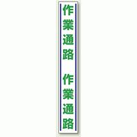 路面用表示 作業通路 合成ゴム 1000×150 (819-27)