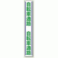 路面用表示 自転車通路 合成ゴム 1000×150 (819-28)