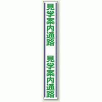 見学案内通路 路面用標識 1000×150 (819-30)