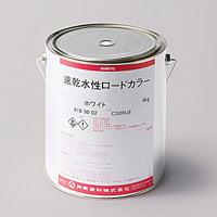 速乾水性ロードカラーホワイト4kg丸缶 (819-396)