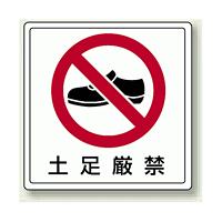 土足厳禁 靴のイラスト PP ステッカー 300×300 (819-41)