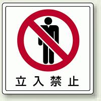 床貼用ステッカー 立入禁止 (819-42)