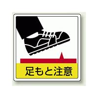 床貼用ステッカー 足もと注意 (819-43)