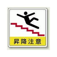 床貼用ステッカー 昇降注意 (819-44)