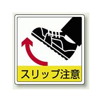 床貼用ステッカー スリップ注意 (819-45)