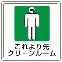 これより先クリーンルーム PP ステッカー 300×300 (819-47)