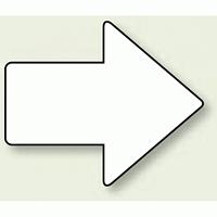 矢印ステッカー 白 4枚1組 (819-69)