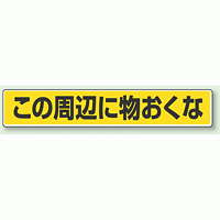 路面貼用ステッカー この周辺に物おくな アルミステッカー 80×450 (819-84)