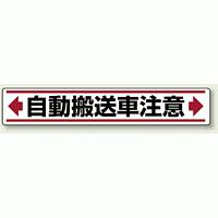 路面貼用ステッカー 自動搬送車注意 アルミステッカー 80×450 (819-86)