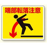 路面貼り用ステッカー端部転落注意 (819-92)