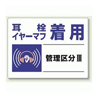 耳栓、イヤーマフ着用 エコユニボード 450×600 (820-03)