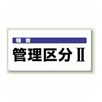 管理区分2 エコユニボード 300×600 (820-05)