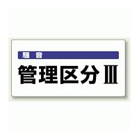 管理区分3 エコユニボード 300×600 (820-06)