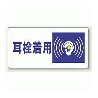 耳栓着用 エコユニボード 300×600 (820-07)